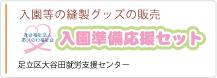 縫製グッズ販売 入園準備応援セット ママ楽ラク工房 nui-nui(ぬいぬい)